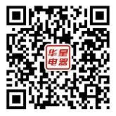 华星电器618关注砸金蛋送总额10万元微信红包奖励(可提现)