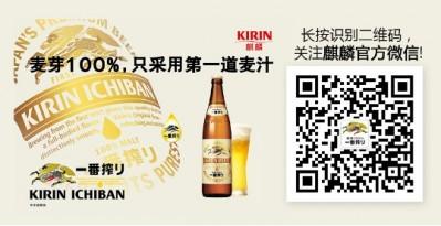 麒麟一番榨冰沙啤酒,免费领取一杯麒麟一番榨爽沁凉!!!