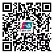 贵州银联清凉一夏每天中午12点关注送6666个微信红包奖励(可提现)