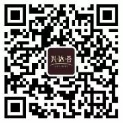 兴达荟红包雨活动 每天中午12点关注送万元微信红包奖励(可提现)