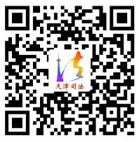 天津司法两学一做每天12点答题送最少1元微信红包奖励(可提现)