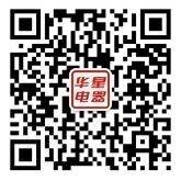 华星电器关注年中大促砸金蛋送1.68-88元微信红包奖励(可提现)