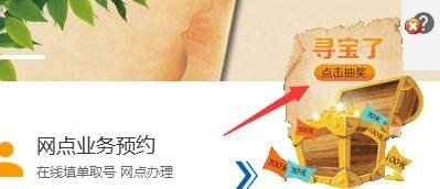 建行网站藏宝图寻宝箱抽奖活动送20-200元善融电子券奖励