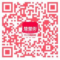 苹果福利 楚楚街app下载100%送最少1元微信红包奖励(可提现)