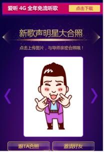 """爱音乐抢先听""""中国新歌声"""",赢手机流量、话费等五重好礼!"""