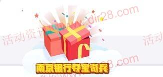 南京银行官网每天4波扫码参与送5000个微信红包奖励