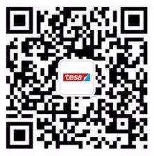 tesa德莎胶带微信成语大赛挑战送德莎鼠标,充电宝等