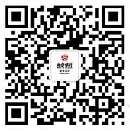 南京银行南京分行人气王抽奖送最少1元微信红包奖励