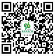 929南通交通广播每天3波语音送总额10万元微信红包奖励