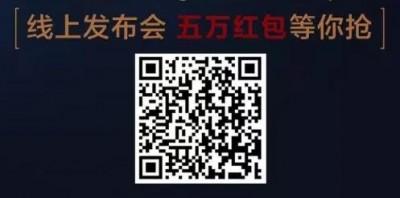 重庆融创12:30看线上发布会送总额5万元微信红包奖励